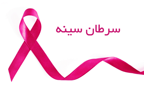 عدم تحرک فیزیکی و هورمون درمانی از فاکتورهای پرخطر سرطان سینه