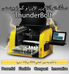 دستگاه اتو آنالايزر الايزا و كمولومينسنس|ThunderBolt full automated ELISA & CLIA Proccessor System